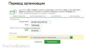 Как перевести деньги с карты на расчетный счет организации