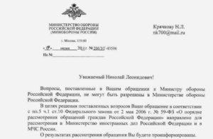 Написать жалобу в министерство обороны рф официальный сайт