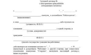 Трудовой договор помощника нотариуса образец