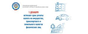 Транспортный налог юридические лица 2020 сроки уплаты москва