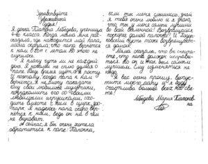 Жена может написать письмо об удо мужа