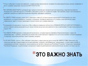 Заявление о коррупции в фсб образец