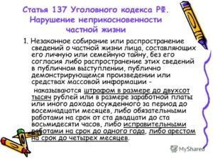 Статья за нарушение личного пространства россия