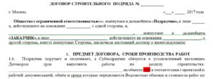 Василий заключил договор на строительство дачного домика