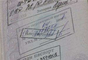 В паспорте делают отметку о судимости