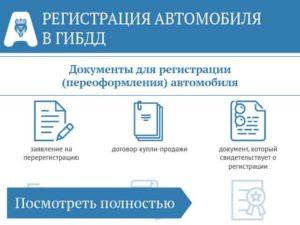 Какие документы нужны что бы переоформить лизинговую машину на юр лицо