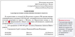 Заявление в налоговую о перераспределении процентов по ипотеке