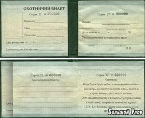 Сделать охотничий билет калининград