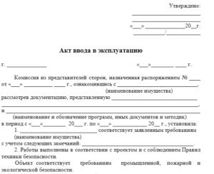 Форма акта о выводе из эксплуатации сетей