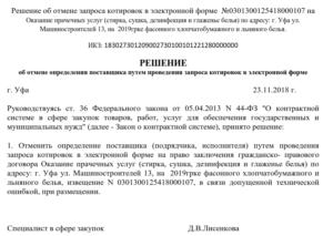 Причины отмены электронного аукциона по решению заказчика