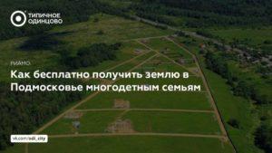 Можно ли получить землю в подмосковье бесплатно