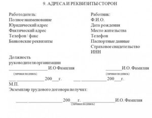 Договре с физ лицом каие реквизиты обязательны