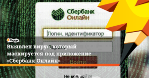 Сбербанк онлайн обнаружил вирус
