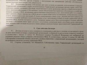 Сроки действия договора с управляющей компанией