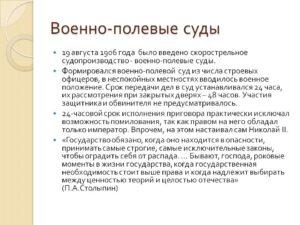 Военно полевые суды столыпина
