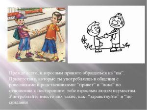 Правила этикета при общении со взрослыми