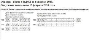 Программа для проверки 6 ндфл за 2020