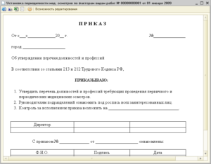 Как сделать приказ о компенсации за периодический мед осмотр