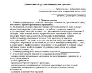 Инженер по сертификации на производство должностная инструкция