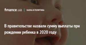 Пособие при рождении ребенка в 2020 году в люберцах