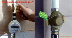 Сколько стоит подключить газ после отключения за неуплату липецк