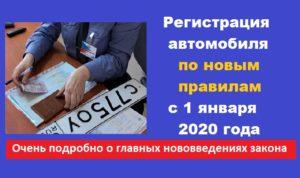 Новый закон о видеорегистраторах от 10 01 2020