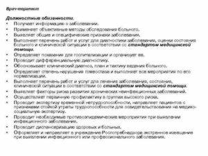 Должностные обязанности врача по платным услугам