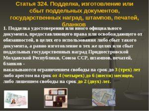 Статья за права подделка