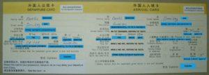 Пример заполнения документов при прибытии в южную корею 2020