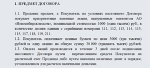 Договор купли продажи акций с передаточным распоряжением образец 2020