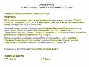 Доверенность на подписание трудовых договоров от имени юридического лица