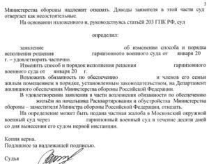 Заявление об изменении способа и порядка исполнения решения суда гпк