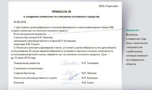 Образец приказа о составе комисии на списание угля