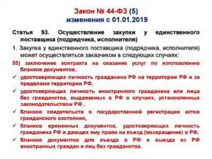 Ст 103 фз 44 с изменениями 2020