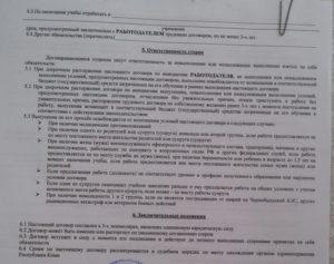Жалобы работодатель заставляет подпись с задним числом