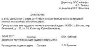 Увольнение через почту россии