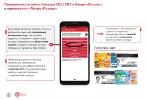 Мобильное приложение мосгортранса для пополнения