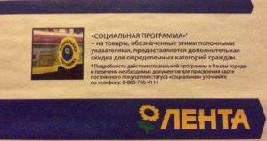 Социальная карта нижний новгороди лента список продуктов таблица