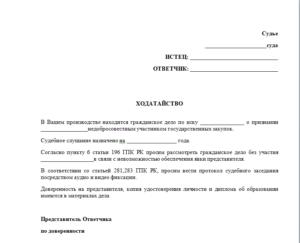 Ходатайство о рассмотрение в отсутствии правонарушителя по административно процессуальный кодекс