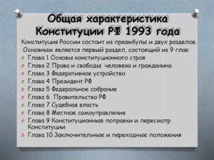 Общая характеристика конституции рф кратко