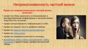Закон о неприкосновенности личности в россии