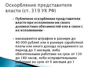 Пленум 319 ук рф