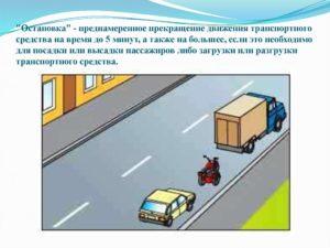 Пдд разрешено ли разгружать товар на тратуаре