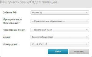 Как найти участкового по месту жительства в москве