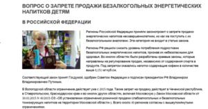 С какого возраста можно продавать энергетические напитки детям