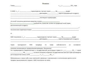 Как правильно написать расписку о получении задатка за гараж образец