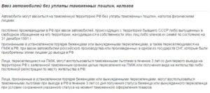 Может ли житель лнр при получении российского гражданства ввозить авто