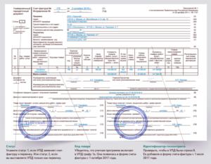 Срок перехода на новую форму универсального передаточного документа упд