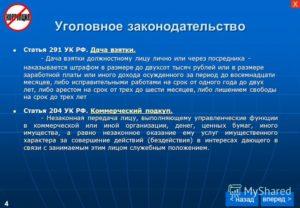 Статья уголовного кодекса дача взятки должностному лицу при исполнении
