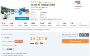 Можно ли поменять путевку в турцию на другой отель